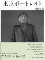 写真集『東京ポートレイト』