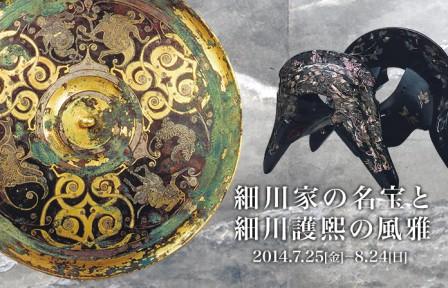 細川家の名宝と細川護煕の風雅