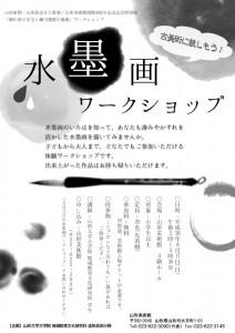 20140817 細川展WSチラシ