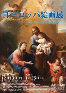ヨーロッパ絵画展リーフレット表紙