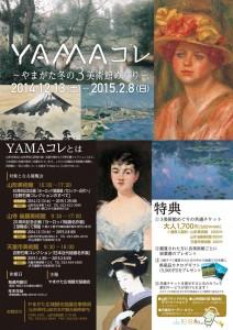 YAMAコレ_チラシ表