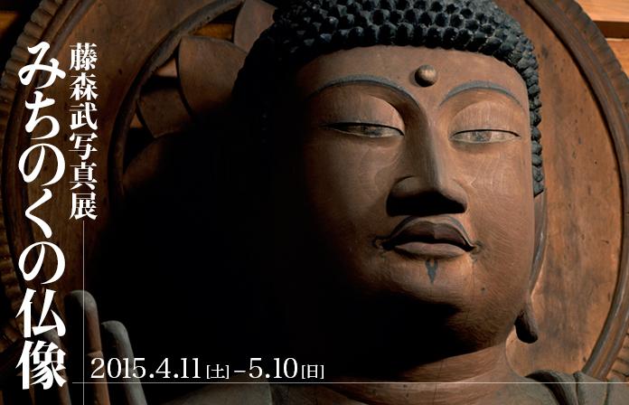 藤森武写真展「みちのくの仏像」