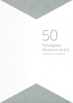 『山形美術館のあゆみ 50周年記念誌』