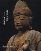 『藤森武写真展「みちのくの仏像」』