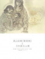 『髙山辰雄《聖家族》と日本画五山展』