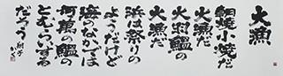 金沢翔子「大漁」2013