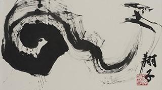 金沢翔子「雲」2015