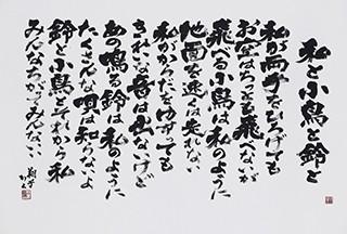 金沢翔子「私と小鳥と鈴と」2014
