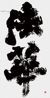 金沢翔子「法華」2007