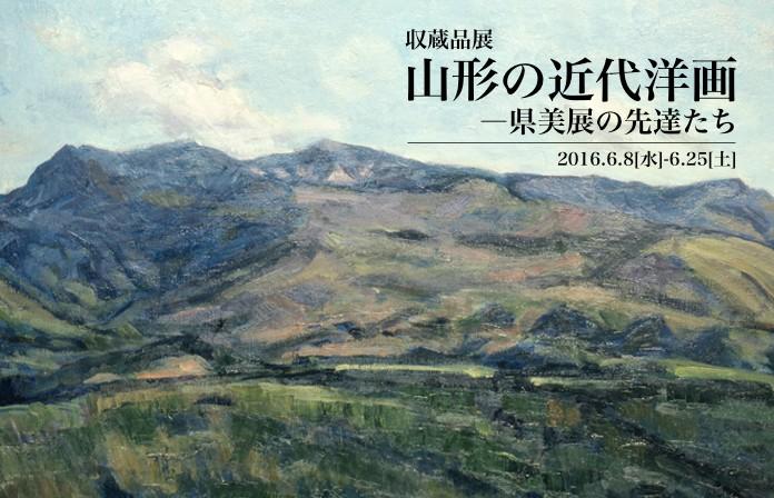 山形の近代洋画 ─県美展の先達たち