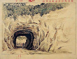 高橋由一「南置賜郡苅安新道隧道」《山形県景観画集》 山形美術館