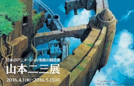日本のアニメーション美術の創造者<br />山本二三展