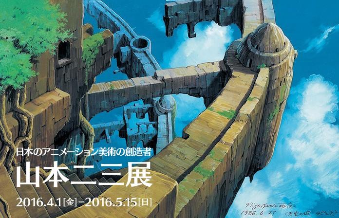 日本のアニメーション美術の創造者<br>山本二三展