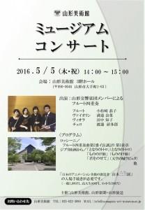 山本二三展 ミュージアムコンサート