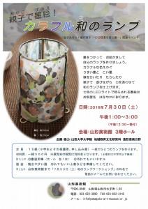 金澤翔子ワークショップ-1