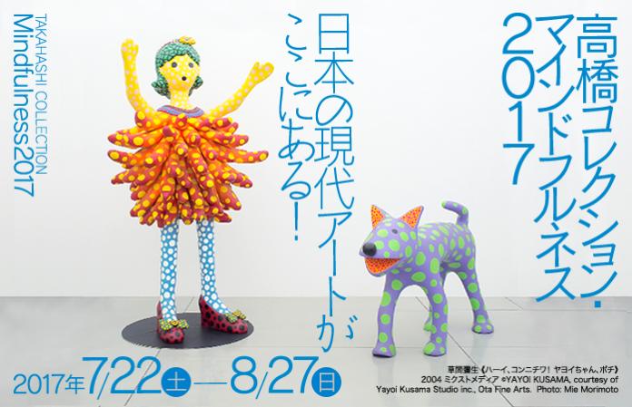 日本の現代アートがここにある! 高橋コレクション・マインドフルネス2017