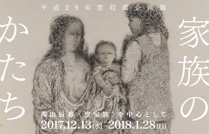 家族のかたち 髙山辰雄〈聖家族〉を中心として