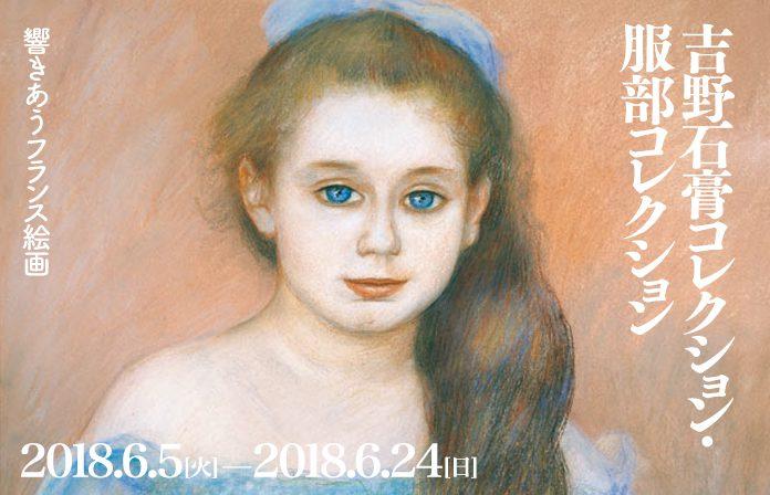 吉野石膏コレクション・服部コレクション ─ 響きあうフランス絵画
