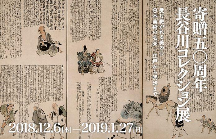 寄贈50周年 長谷川コレクション展