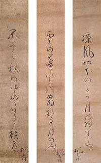 松尾芭蕉《出羽三山短冊》1689(元禄2) ※山形県指定有形文化財