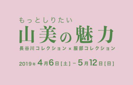 もっとしりたい山美の魅力 長谷川コレクション×服部コレクション Part1