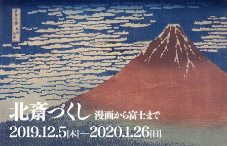 北斎づくし 漫画から富士まで