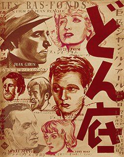 「どん底」映画ポスター 1937年