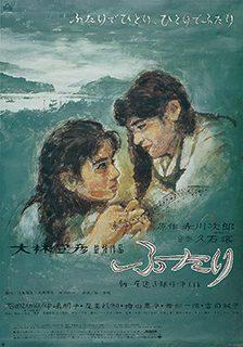 「ふたり」映画ポスター 1991年