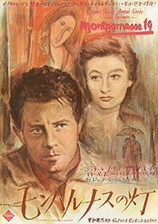「モンパルナスの灯」映画ポスター 1958年