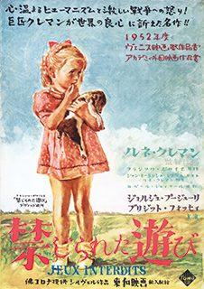 「禁じられた遊び」映画ポスター 1953年