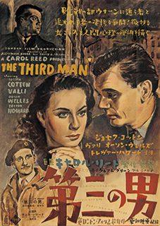 「第三の男」映画ポスター 1952年