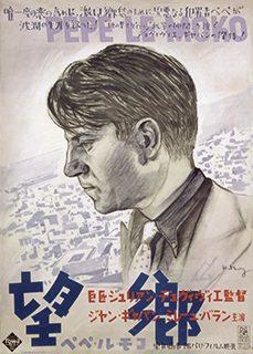 「望郷」映画ポスター 1939年