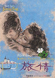 原画「旅情」(1964年日本再上映)