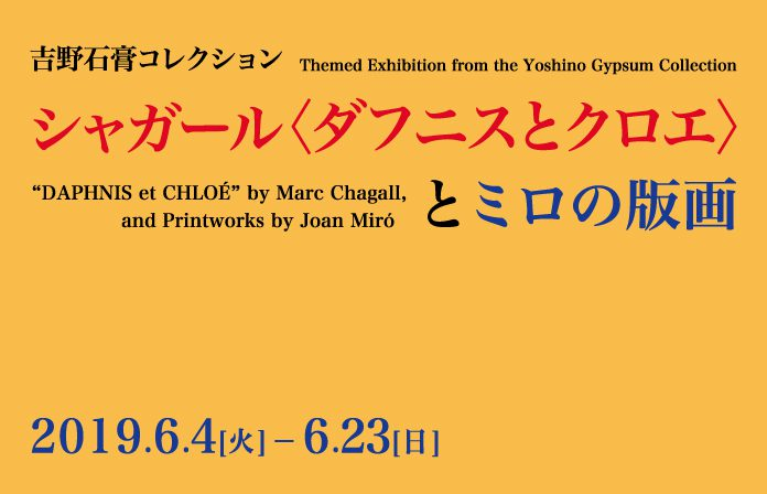吉野石膏コレクション シャガール〈ダフニスとクロエ〉とミロの版画