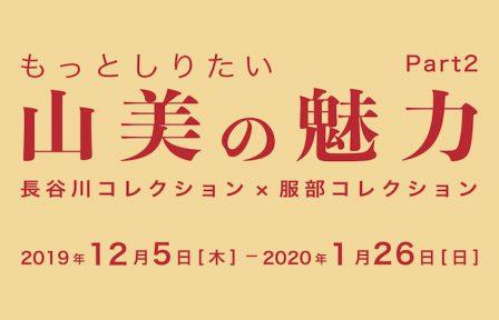 もっとしりたい山美の魅力Part2 長谷川コレクション×服部コレクション