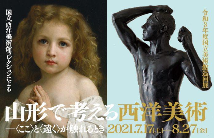 令和3年度国立美術館巡回展 国立西洋美術館コレクションによる 山形で考える西洋美術 ─〈ここ〉と〈遠く〉が触れるとき